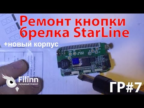 Ремонт брелка автосигнализации StarLine и замена корпуса на новый