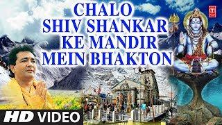 चलो शिव शंकर के मंदिर में,Chalo Shiv