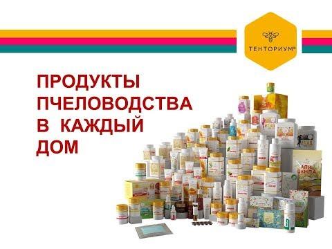 Уникальные пчелиные продукты от Тенториум! Хисматуллина Ирина