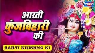 Aarti Kunj Bihari Ki : Very Beautiful Krishna Song : Popular Bhajan Shree Krishna With Subtittle