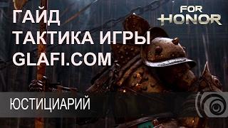 For Honor гайд Юстициарий пикинер тактика игры фиолетовый шмот