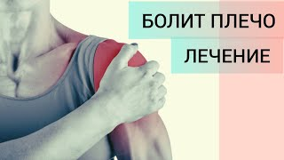 Болит плечо и плечевой сустав. Синдром замороженного плеча.