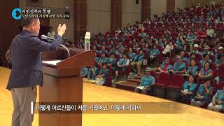 18_민선 7기 이재수 춘천시장 노인일자리 시장형사업 직무교육 참석