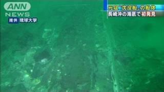 長崎県の海底で元寇「沈没船」の船体を初発見11/10/24