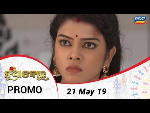 Nua Bohu | 21 May 19 | Promo | Odia Serial - TarangTV