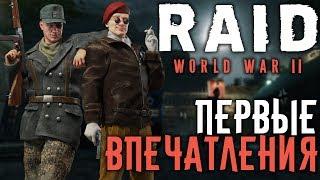 RAID: WW2 Бета! Первые Впечатления!