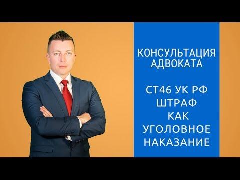 Ст 46 УК РФ - Штраф как уголовное наказание - Адвокат по уголовным делам