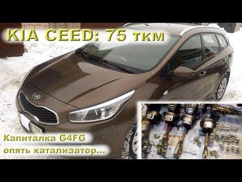 Kia CEED 1.6 (G4FG) - Снова каталик! 75 тыс.км и капиталка!