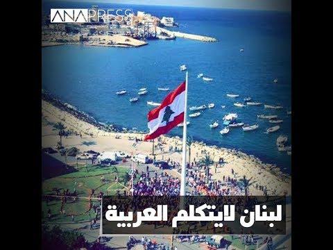 لبنان لايتكلم اللغة العربية