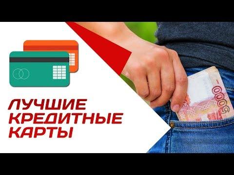 Лучшие кредитные карты с льготным периодом