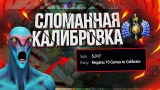 Баг Калибровки: 5к MMR на Новом Акке Dota 2