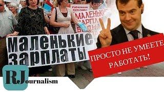 БЕДНОСТЬ И НИЩЕТА В РОССИИ: зарплаты россиян VS доходы чиновников