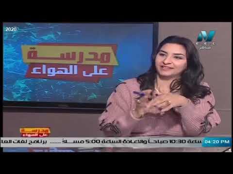 دراسات اجتماعية تانية اعدادي 2020(ترم 2)الحلقة 5-الثروة الحيوانية والانتاج السمكي فى الوطن العربي