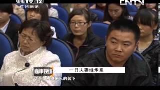 20130803 庭审现场 一日夫妻继承案