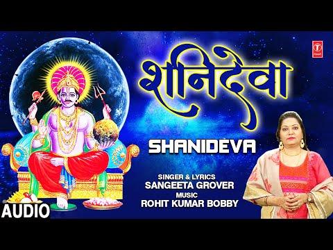 main haari dukhyaari shani deva