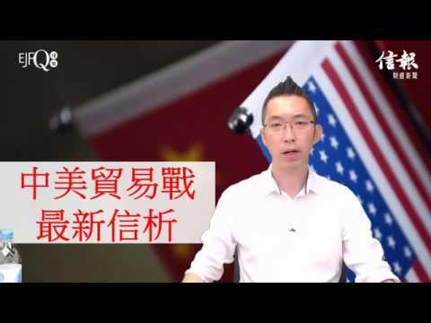 中美貿易戰最新信析  -  2019/06/10