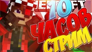 10 Часовой Воскресный стрим #2 по Minecraft :3