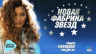 Ульяна Синецкая – Ула, ула ла (Official Audio 2017)