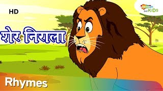 Sher Nirala Himmat Wala (शेर निराला) | Popular Hindi Rhymes | Shemaroo Kids Hindi