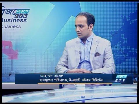 একুশে বিজনেস || মোহাম্মদ রাসেল-ব্যবস্থাপনা পরিচালক, ই-ভ্যালী ডটকম লিমিটেড  || 20 February 2020 || ETV Business