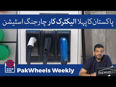 Pakistan's First Electric Vehicle Charging Station | PakWheels Weekly