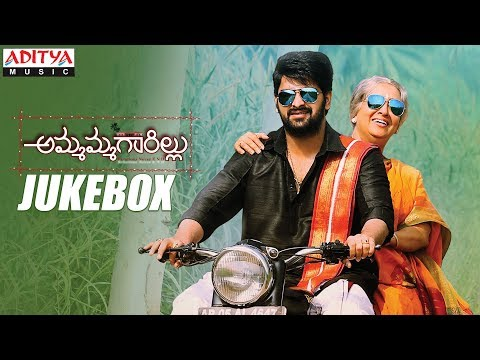 Ammammagarillu Full Songs Jukebox