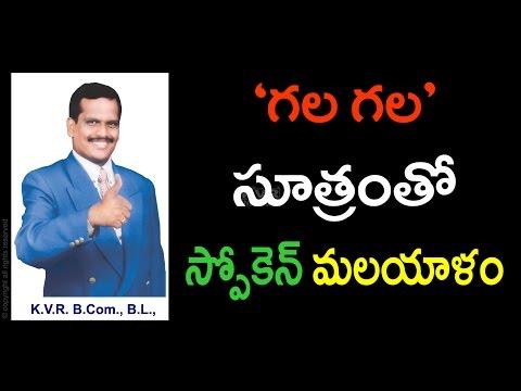గల గల సూత్రంతో స్పోకెన్ మలయాళం   Malayalam Lesson 1   Learn Malayalam Through Telugu   KVR