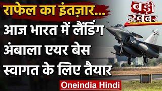 Rafale Fighter Jets आज पहुंचेंगे India, स्वागत के लिए Ambala Airbase तैयार | वनइंडिया हिंदी