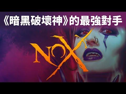 【就知道玩遊戲】 解析當時《暗黑》的強力競爭者,《NOX》