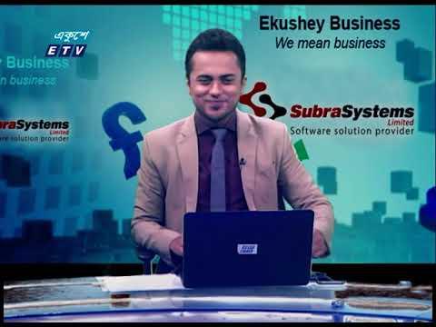 Ekushey Business || একুশে বিজনেস || 02 May 2021 || ETV Business