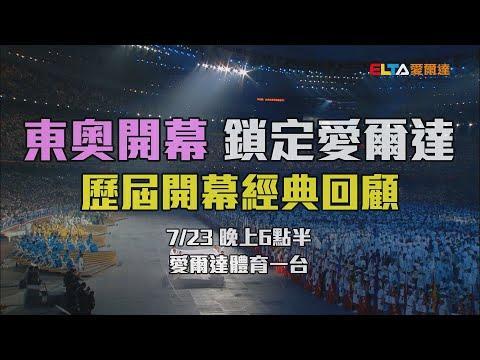 回顧前幾屆的奧運開幕典禮 不知東奧開幕如何