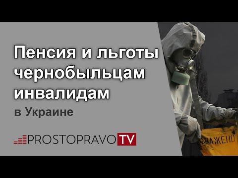 Пенсия и льготы чернобыльцам инвалидам в 2019 году в Украине