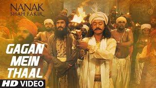 """Gagan Mein Thaal - """"Nanak Shah Fakir"""""""