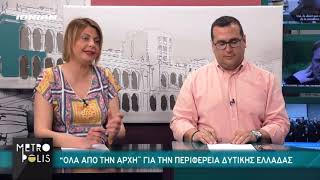Συνέντευξη Νεκτάριου Φαρμάκη   Εκπομπή Metropolis   Ionian Tv   24 Απριλίου