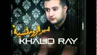 اغاني طرب MP3 Khalid Ray 2011 Britak We Khda3tini ♥♥ خالد راي بغيتك وخدعتيني تحميل MP3