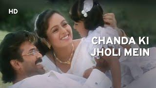 Chanda Ki Jholi Mein   Aaj Ka Devi Putra (2002)   Venkatesh