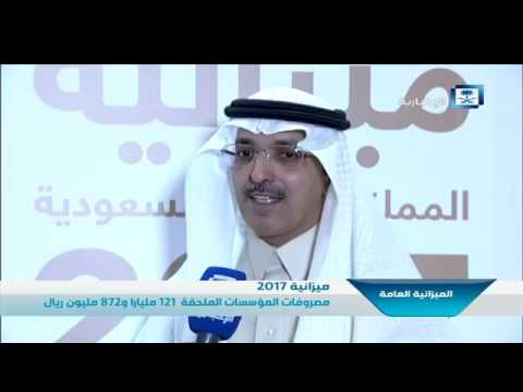 وزير المالية واجهنا الكثير من التحديات في عام 2016