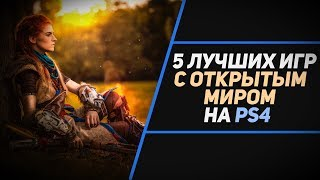 5 ЛУЧШИХ ИГР С ОТКРЫТЫМ МИРОМ НА PS4