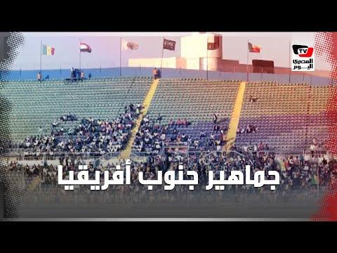 جماهير السنغال تؤازر منتخبها في مباراته أمام بنين