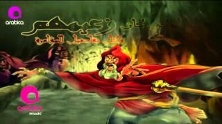 تحميل اغاني أنغام - صفية   Angham - Safya MP3