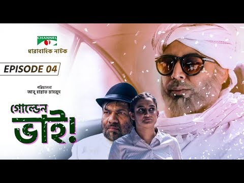 Golden Bhai | Drama Serial | Episode 04 | Afran Nisho | Prova | Aparna Ghosh | Channel I TV