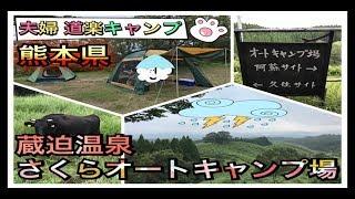 夫婦キャンプ熊本県蔵迫温泉さくらオートキャンプ場
