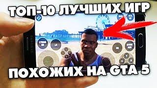 Топ 10 игры ОТКРЫТЫМ МИРОМ на АНДРОИД игры похожие как ГТА GTA 5 НА ANDROID