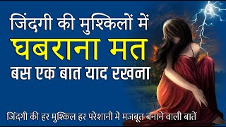 जिंदगी क्या है | Best motivational video best quotes in hindi by GVG Motivation