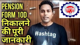 EPF Form 10D Detail   How to online Withdrawal Pension Form 10D