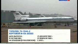 Пилоты посадили кувыркающийся в воздухе самолет