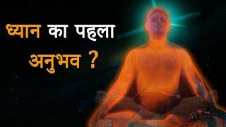 ध्यान का पहला अनुभव ? First Experience of Meditation ?