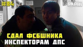 Город Грехов 84 - Сдал сотрудника ФСБ инспекторам ДПС