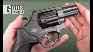 """Револьвер Stalker 2.5"""" от компании CO2 - магазин оружия без разрешения - видео"""