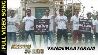 Vandemaataram   Full Video Song   Mission 36 Garh